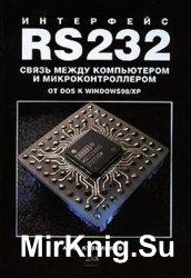 Интерфейс RS232. Связь между компьютером и микроконтроллером. От DOS к Wind ...