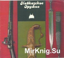 Кавказское оружие