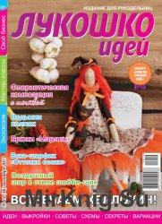 Лукошко идей №14 2015