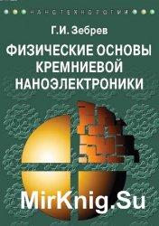 Физические основы кремниевой наноэлектроники (2-е изд.)