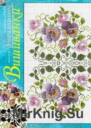 Узори вишивок mini Вишиванки №177(9) 2016 (вышивка крестиком)