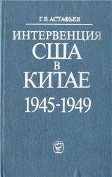 Интервенция США в Китае, 1945-1949 (2-е изд.)