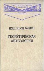 Теоретическая археология