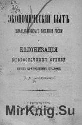 Экономический быт земледельческого населения России и колонизация юго-восто ...