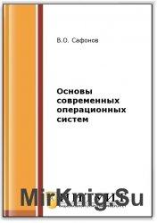 Основы современных операционных систем (2-е изд.)