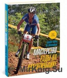 Мастерство езды на маунтинбайке - второе издание