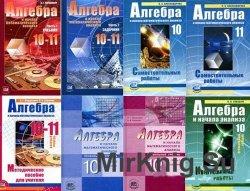 Математика, Алгебра: Учебники с 5 по 11 классы (67 книг)