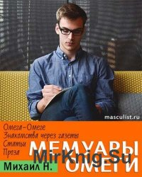 Мемуары Омеги