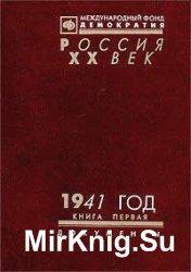 1941 год. Сборник документов. В 2 книгах