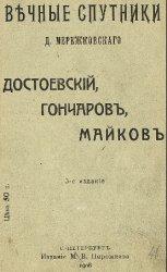 Вечные спутники: Достоевский, Гончаров, Майков