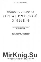 Основные начала органической химии, 3-е изд.