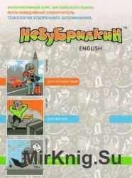 Интерактивный курс английского языка - Незубрилкин