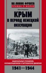 Крым в период немецкой оккупации. Национальные отношения, коллаборационизм  ...