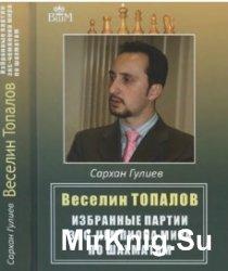Веселин Топалов. Избранные партии экс-чемпиона мира по шахматам