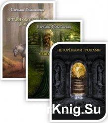 Сказание о Мертвом боге. Цикл из 6 книг