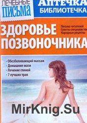 Аптечка-библиотечка № 6, 2015