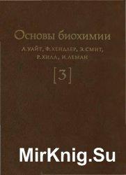 Основы биохимии: в 3-х томах