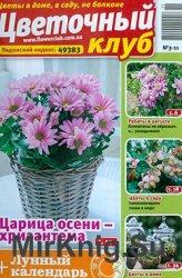 Цветочный клуб № 3-11, 2014 |  Украина