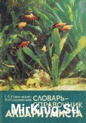 Словарь-справочник аквариумиста