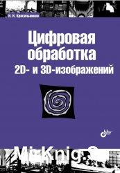 Цифровая обработка 2D- и 3D-изображений: учебное пособие.