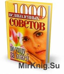 1000 великолепных советов по уходу за кожей