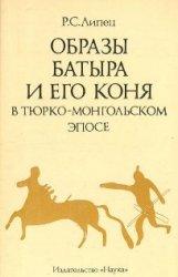 Образы Батыра и его коня в тюрко-монгольском эпосе