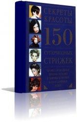 150 супермодных стрижек: Профессиональные приемы укладки и завивки коротких ...