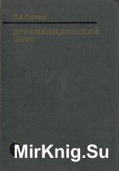 Древнеиндийский эпос. Генезис и типология