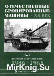 Отечественные Бронированные Машины ХХ век Том 3: 1946-1965