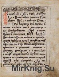 Букварь славено-греко-латинский