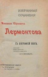 Избранные сочинения Михаила Юрьевича Лермонтова