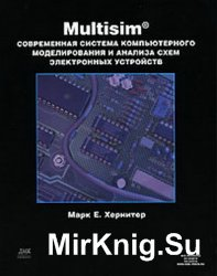 Multisim 7: Современная система компьютерного моделирования и анализа схем  ...