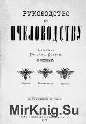 Руководство к пчеловодству