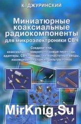 Миниатюрные коаксиальные радиокомпоненты для микроэлектроники СВЧ