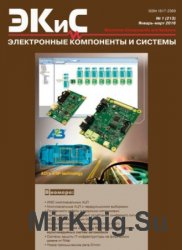 Электронные компоненты и системы №1 2016
