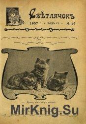 "Архив журнала ""Светлячок"" за 1907 год (21 номер)"