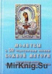 Молитвы к 200 чудотворным иконам Божией Матери