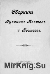 Сборник русских поэтов и поэтесс
