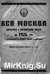 Вся Москва. Адресная и справочная книга на 1926 год