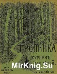 "Архив журнала ""Тропинка"" за 1912 год (12 номеров)"