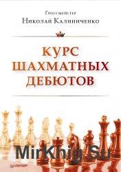 Курс шахматных дебютов