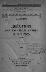 Действия 2-ой Конной армии в 1920 году