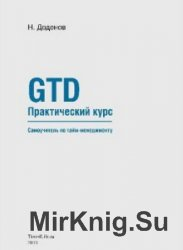 GTD. Практический курс. Самоучитель по тайм-менеджменту