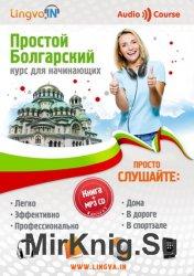 Простой болгарский. Курс для начинающих (Аудиокурс)