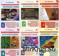 Радиолюбителям: полезные схемы. Книги 1 - 6