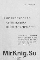 Практическая строительная памятная книжка