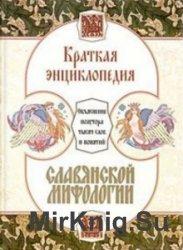 Краткая энциклопедия славянской мифологии