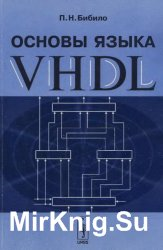 Основы языка VHDL. 3-е издание