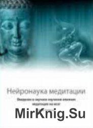 Нейронаука медитации. Введение в научное изучение влияния медитации на мозг