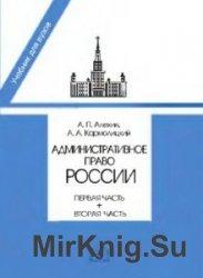 Административное право России. В 2-х томах
